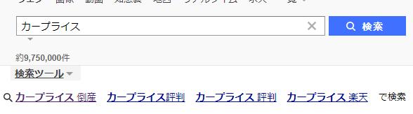 楽天カーオークション(旧カープライス) 倒産